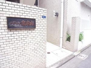 メイゾン南麻布102号室 (5) - コピー.jpg