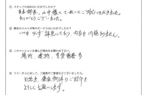 ビラ・モデルナ_アンケート_1.jpg