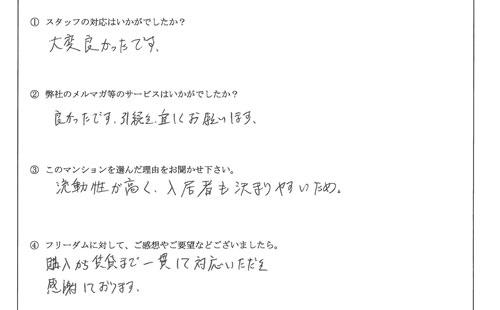 ビラ・モデルナ_アンケート_2.jpg