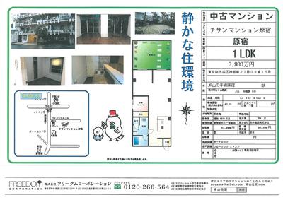 tisanharajuku.jpgのサムネイル画像