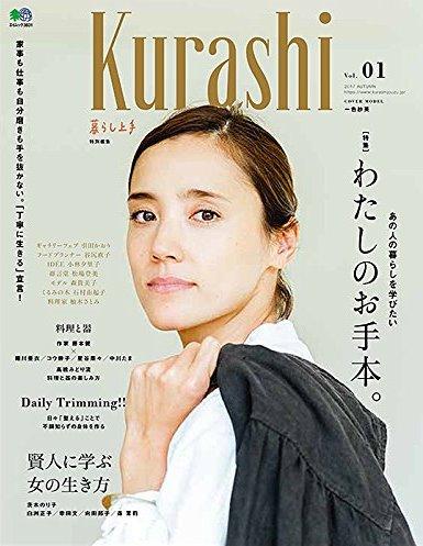 KURASHI_vol1